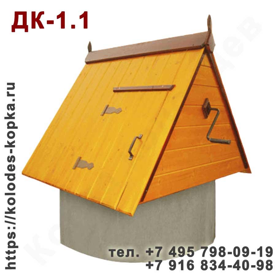 Домик для колодца ДК-1.1 в Москве и Московской области