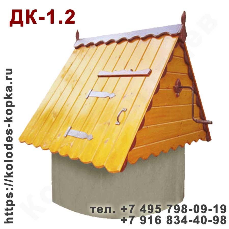 Домик для колодца ДК-1.2 в Москве и Московской области