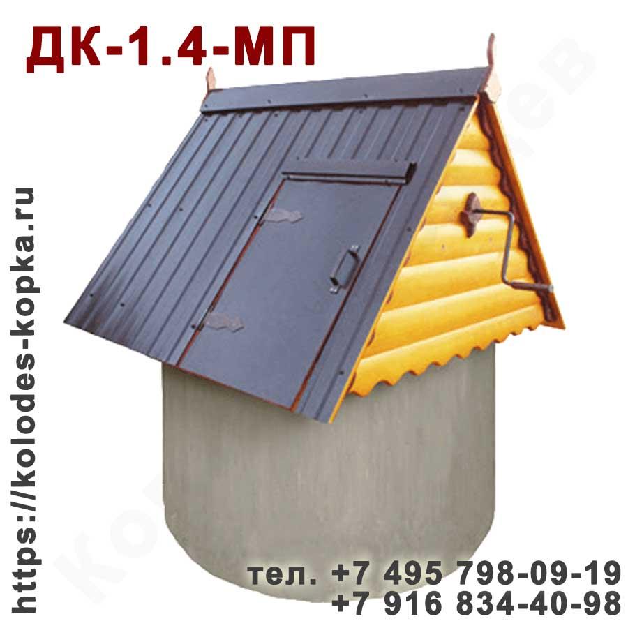 Домик для колодца ДК-1.4-МП в Москве и Московской области