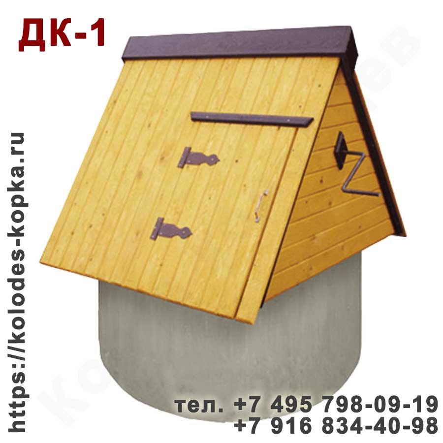 Домик для колодца ДК-1 в Москве и Московской области