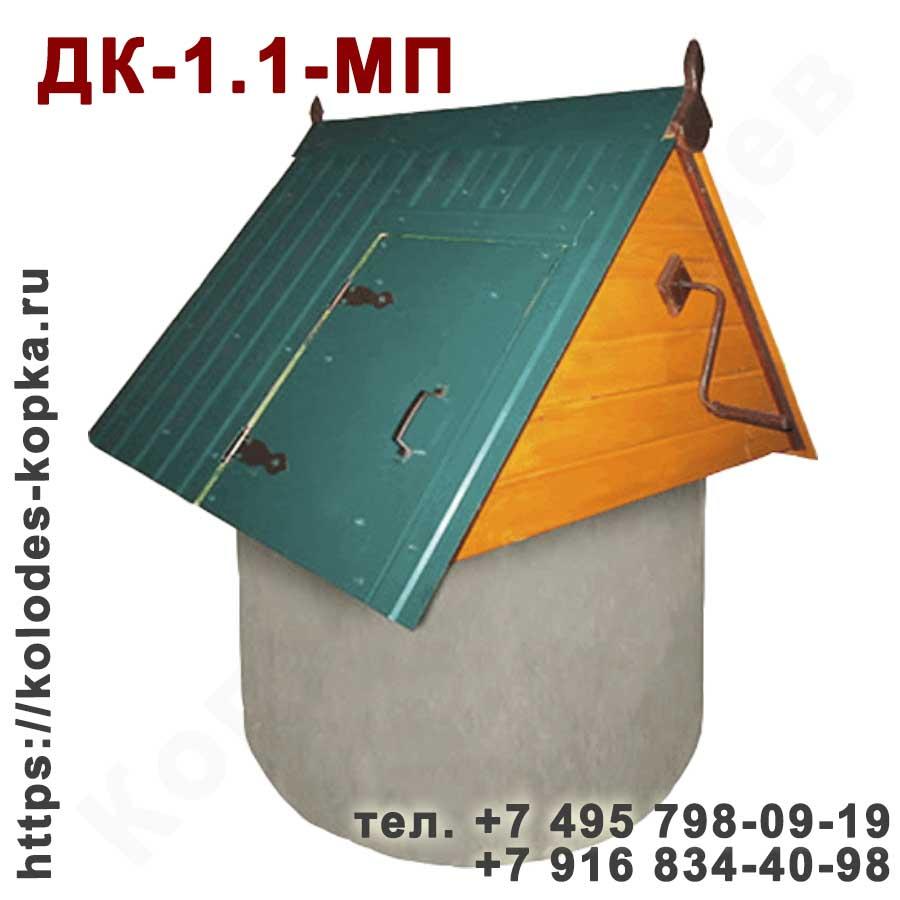 Домик для колодца ДК-1,1-MП в Москве и Московской области