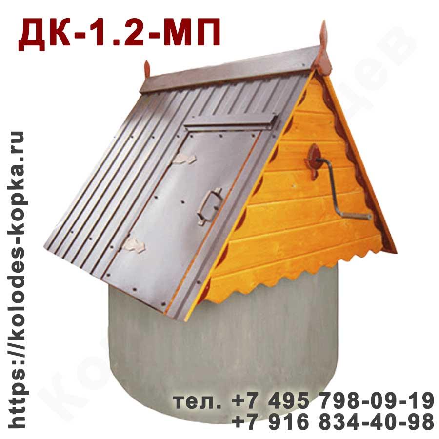 Домик для колодца ДК-1,2-МП в Москве и Московской области