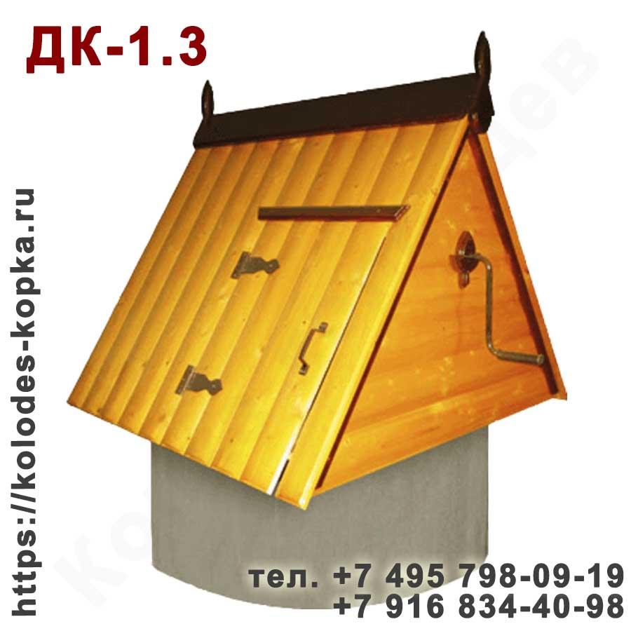 Домик для колодца ДК-1,3 в Москве и Московской области