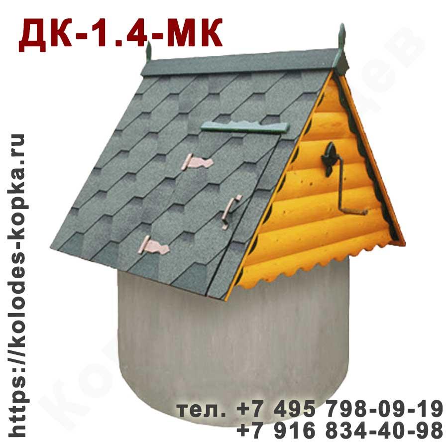 Домик для колодца ДК-1,4-МК в Москве и Московской области