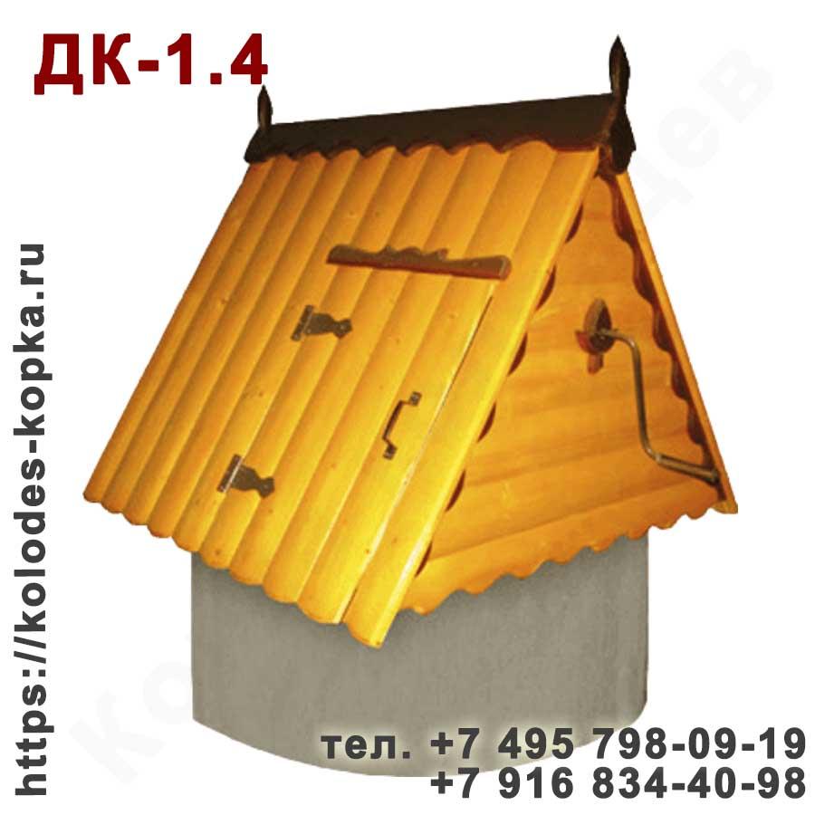 Домик для колодца ДК-1,4 в Москве и Московской области