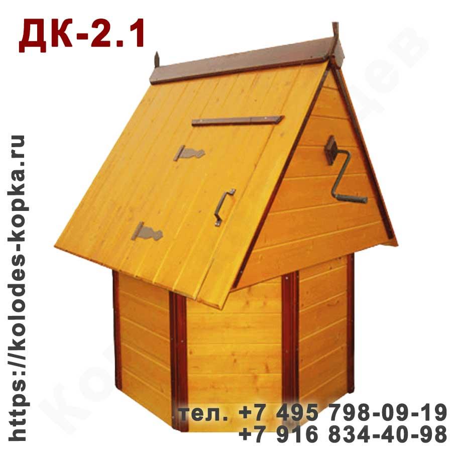 Домик для колодца ДК-2.1 в Москве и Московской области