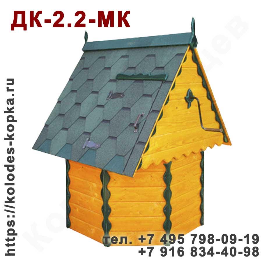 Домик для колодца ДК-2.2-МК в Москве и Московской области