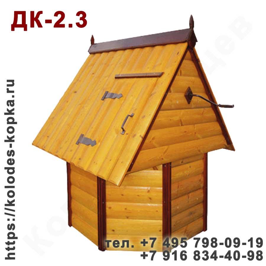 Домик для колодца ДК-2.3 в Москве и Московской области