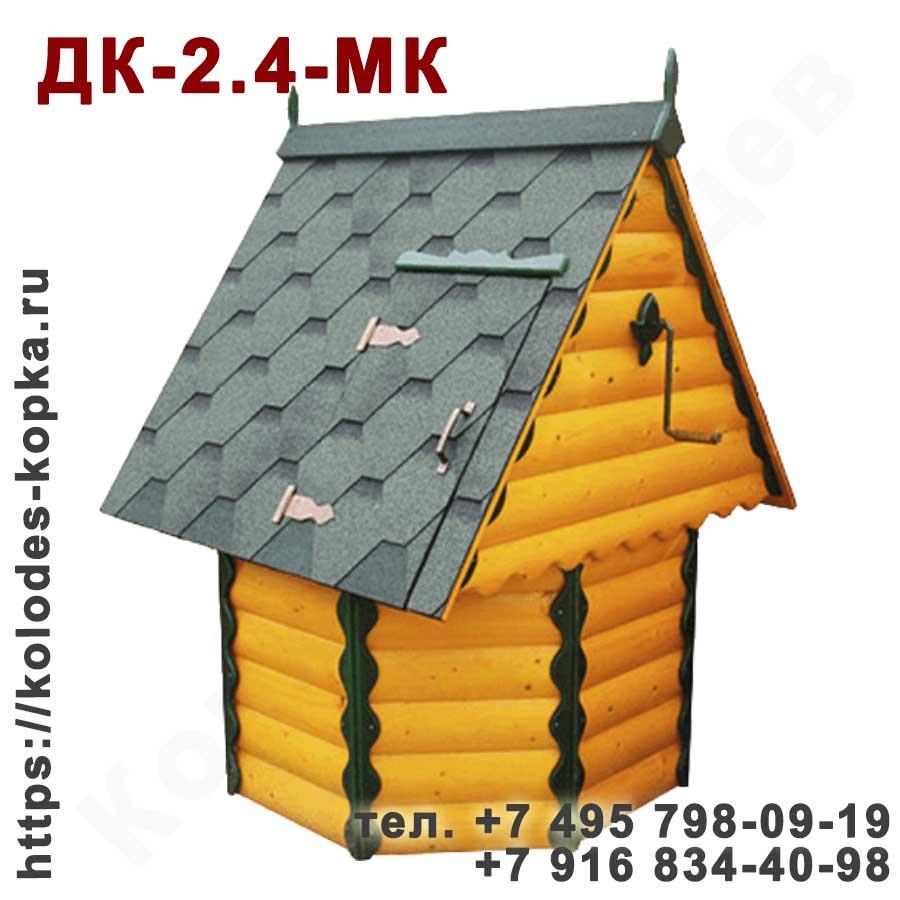 Домик для колодца ДК-2.4-МК в Москве и Московской области