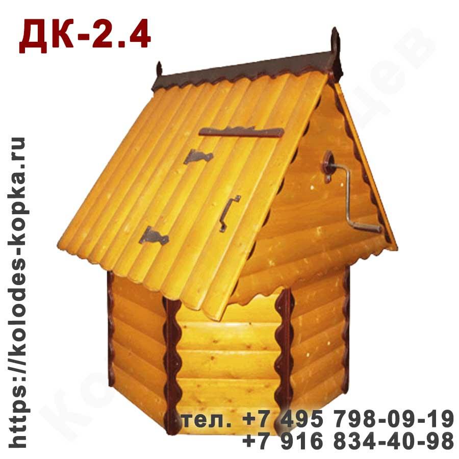 Домик для колодца ДК-2.4 в Москве и Московской области