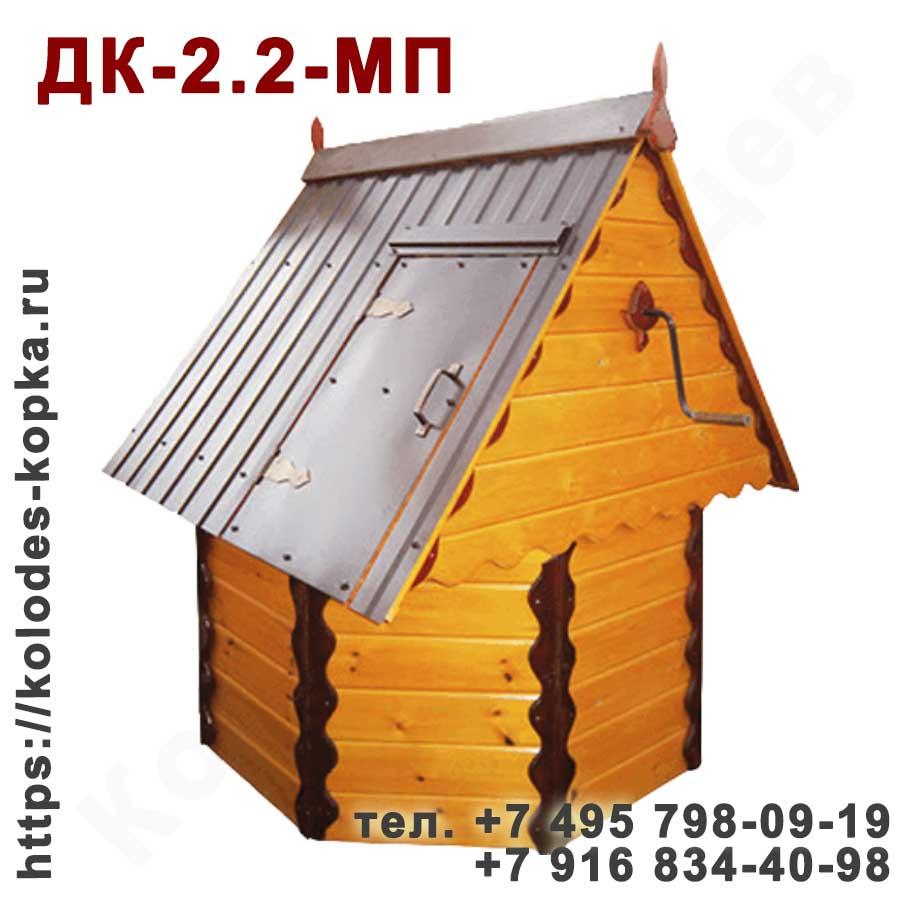 Домик для колодца ДК-2,2-МП в Москве и Московской области