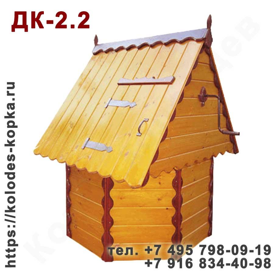 Домик для колодца ДК-2,2 в Москве и Московской области