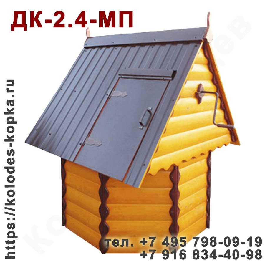 Домик для колодца ДК-2,4-МП в Москве и Московской области