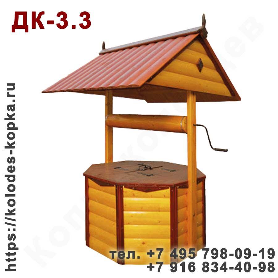Домик для колодца ДК-3.3 в Москве и Московской области
