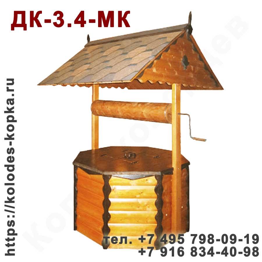 Домик для колодца ДК-3.4-МК в Москве и Московской области