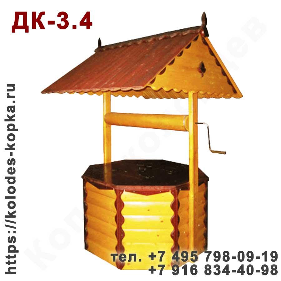 Домик для колодца ДК-3.4 в Москве и Московской области