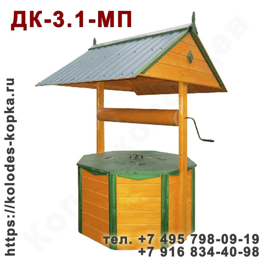 Домик для колодца ДК-3,1-МП в Москве и Московской области