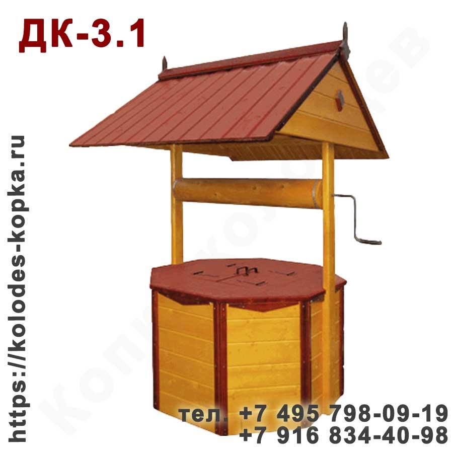 Домик для колодца ДК-3,1 в Москве и Московской области