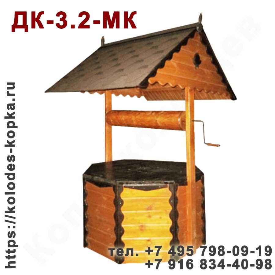 Домик для колодца ДК-3,2-МК в Москве и Московской области