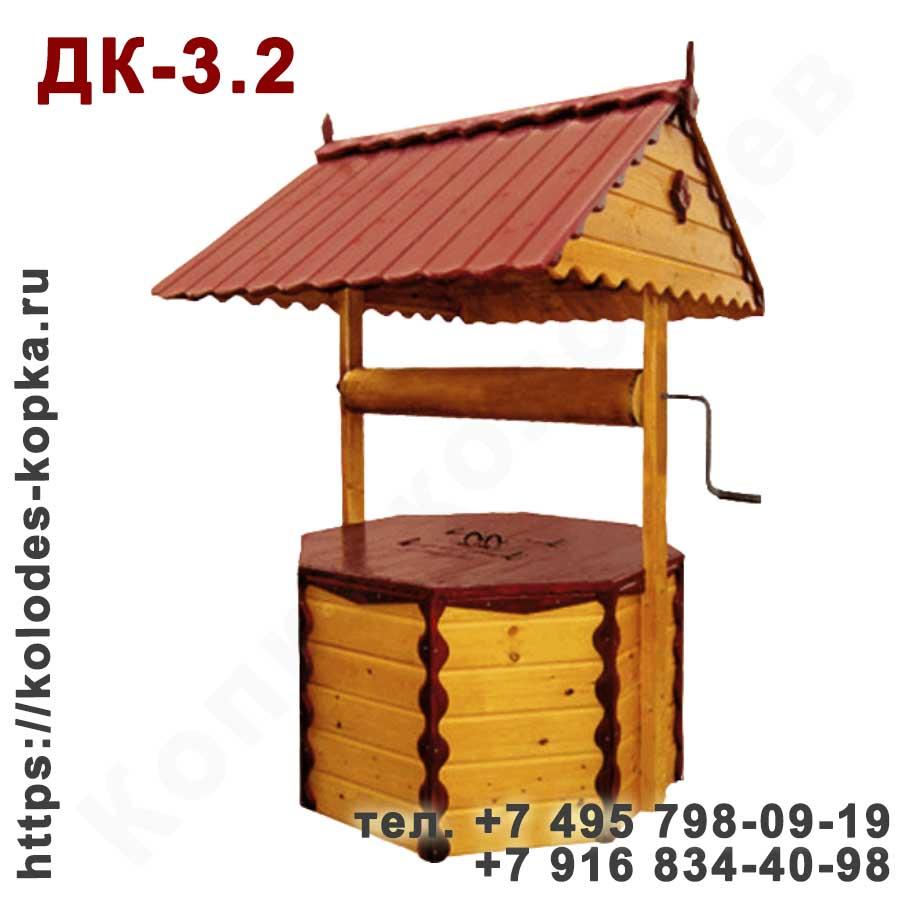 Домик для колодца ДК-3,2 в Москве и Московской области