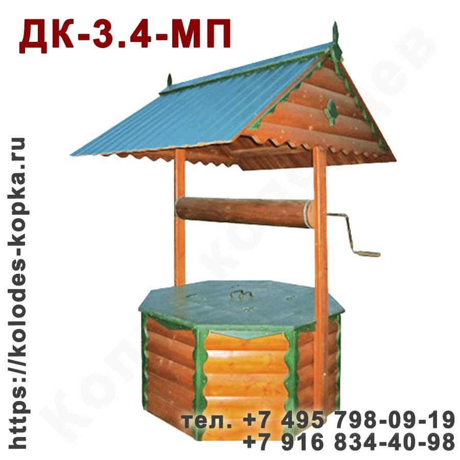 Домик для колодца ДК-3,4-МП в Москве и Московской области