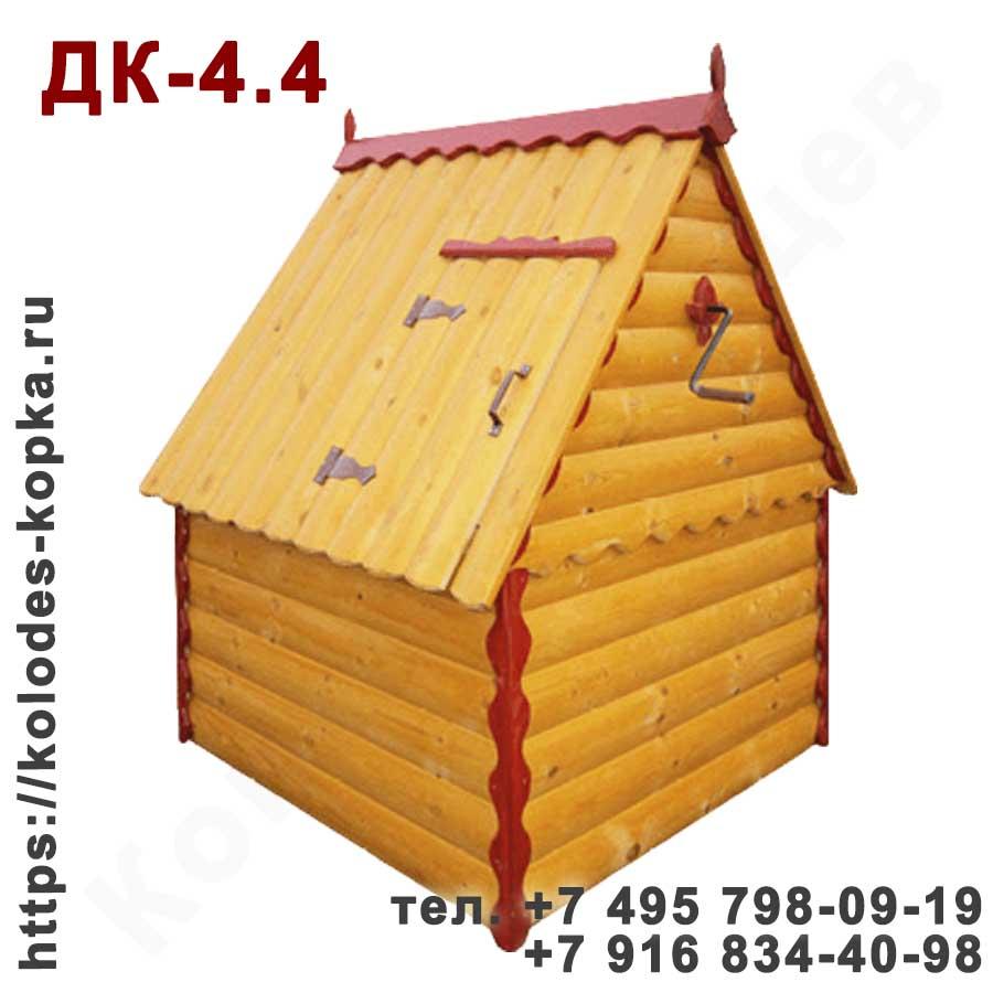 Домик для колодца ДК-4.4 в Москве и Московской области