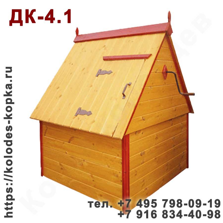 Домик для колодца ДК-4,1 в Москве и Московской области