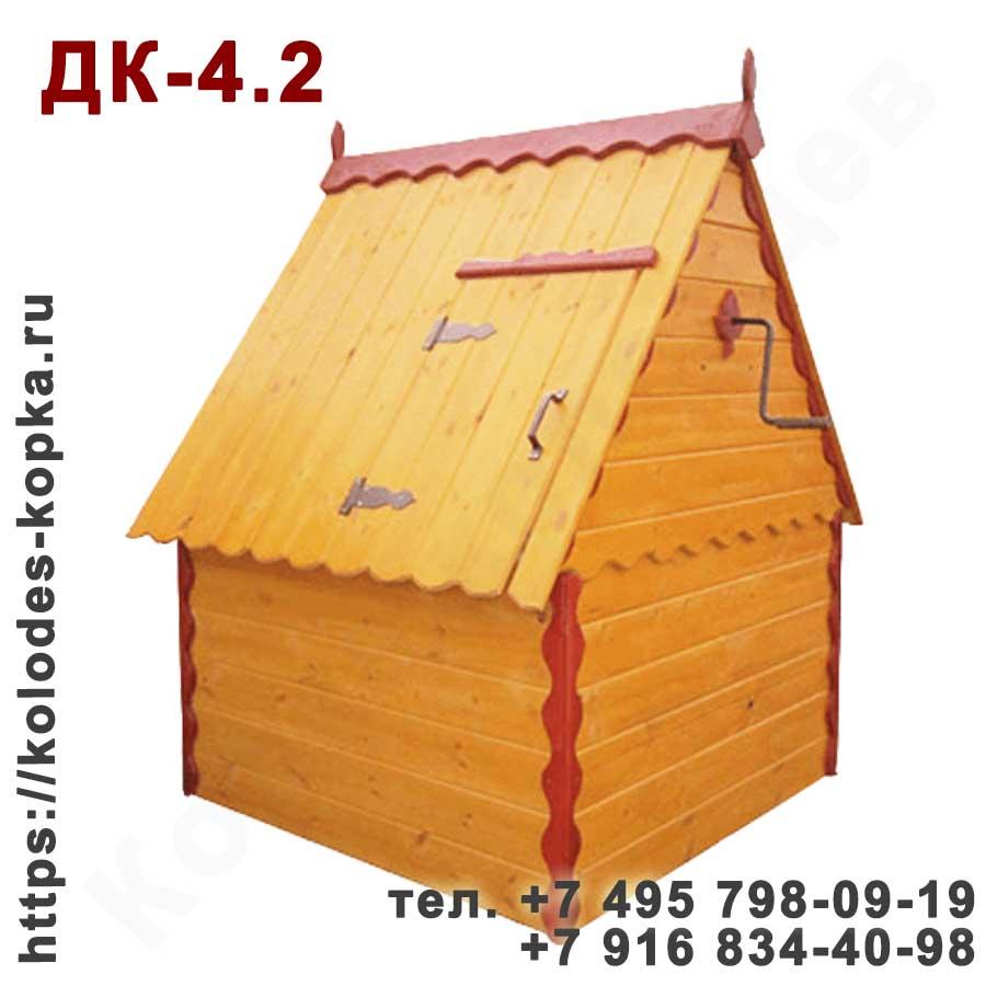 Домик для колодца ДК-4,2 в Москве и Московской области