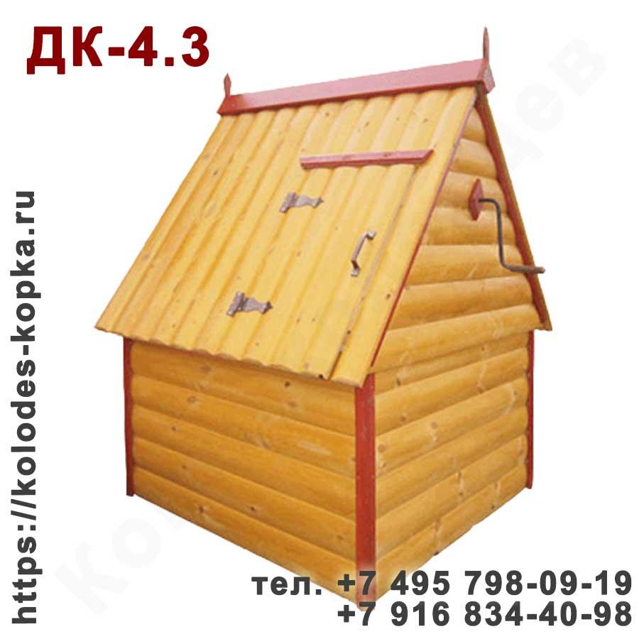 Домик для колодца ДК-4,3 в Москве и Московской области