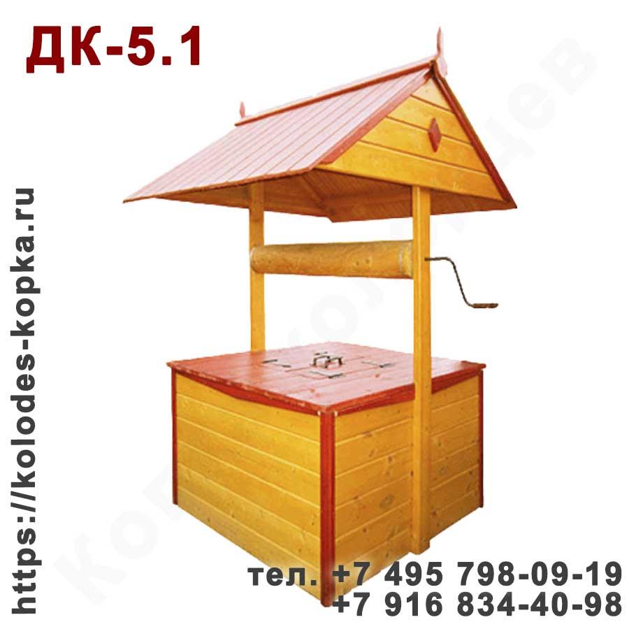 Домик для колодца ДК-5.1 в Москве и Московской области