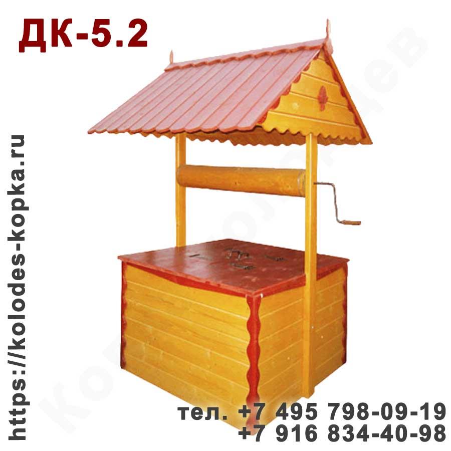 Домик для колодца ДК-5.2 в Москве и Московской области