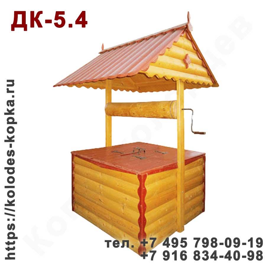 Домик для колодца ДК-5.4 в Москве и Московской области