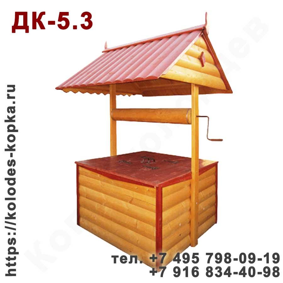 Домик для колодца ДК-5,3 в Москве и Московской области